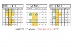 10 11 12 カレンダー